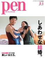 Pen2015年2/1号2015年2/1号