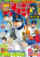 週刊少年マガジン2015年47号[2015年10月21日発売]