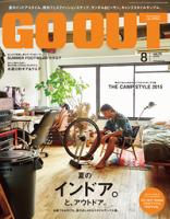 GOOUT2015年8月号Vol.70