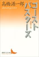 ゴーストバスターズ冒険小説
