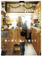 Comehome!vol.39狭い家で、楽しく暮らす。