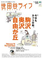 世田谷ライフmagazineNo.55
