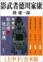 影武者徳川家康(上中下)合本版