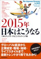 2015年日本はこうなる