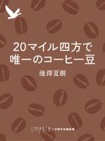 20マイル四方で唯一のコーヒー豆