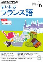 NHKラジオまいにちフランス語2014年6月号