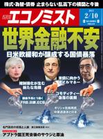 週刊エコノミスト2015年2/10号[雑誌]