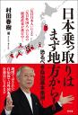 日本乗っ取りはまず地方から! 恐るべき自治基本条例!-【電子書籍】