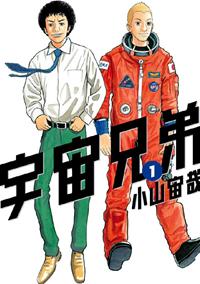 【無料試し読み版】宇宙兄弟1巻