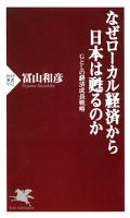 なぜローカル経済から日本は甦るのかGとLの経済成長戦略