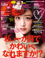 CanCam(キャンキャン)2015年1月号