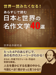 あらすじで読む 日本と世界の名作文学40選