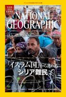 ナショナルジオグラフィック日本版3月号[雑誌]