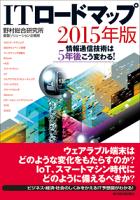 ITロードマップ2015年版情報通信技術は5年後こう変わる!