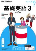 NHKラジオ基礎英語32014年9月号