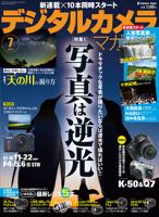 デジタルカメラマガジン2013年7月号