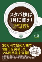 スタバ株は1月に買え!10万円で始めるイベント投資入門
