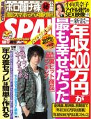 SPA! 2015年6月30日・7月7日合併号