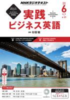 NHKラジオ実践ビジネス英語2015年6月号