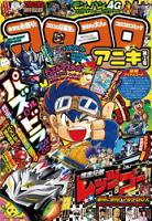 月刊コロコロコミック11月号増刊コロコロアニキ第1号