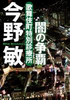 歌舞伎町特別診療所闇の争覇