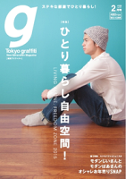 TokyoGraffiti125号125号