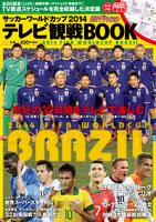 サッカーワールドカップ2014テレビ観戦BOOK