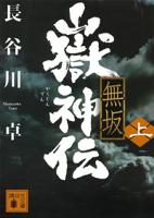 嶽神伝無坂(上)