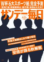 サンデー毎日2014年6/22号[雑誌]