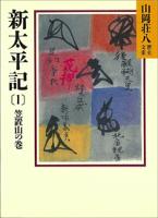 新太平記(1)笠置山の巻