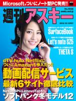 週刊アスキーNo.1048(2015年10月13日発行)