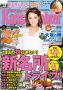 KansaiWalker関西ウォーカー2014No.19