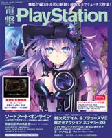 電撃PlayStationVol.564
