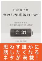 日経電子版やわらか経済NEWS2位は大みそか。1年で最もお金を使う日は?