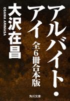 アルバイト・アイ全6冊合本版
