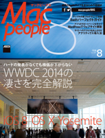MacPeople2014年8月号
