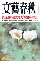 文藝春秋2015年6月号
