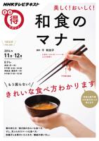 NHKまる得マガジン美しく!おいしく!和食のマナー2014年11月/12月
