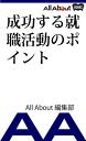 成功する就職活動のポイント【電子書籍】[AllAbout編集部]