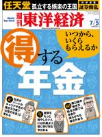 週刊東洋経済2014年7月5日号特集:得する年金