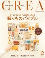 CREA2015年12月号