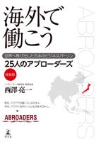 海外で働こう世界へ飛び出した日本のビジネスパーソン