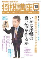 NHK将棋講座2014年10月号