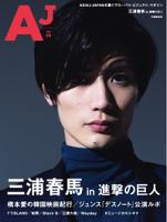 AJ[エー・ジェー]Vol.08Vol.08