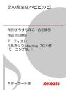 恋の魔法はハビビのビ!/ギターコード譜月島きらり starring 久住小春(モーニング娘。)-【電子書籍】
