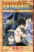 FAIRYTAIL46巻