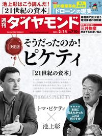 週刊ダイヤモンド 2015年2月14日号(そうだったのか!ピケティ)