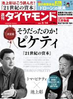 週刊ダイヤモンド15年2月14日号