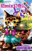 【期間限定無料お試し版】猫mix幻奇譚とらじ(1)