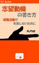志望動機の書き方就職活動で失敗しないために【電子書籍】[RJラボ]
